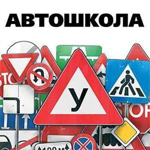 Автошколы Бронниц