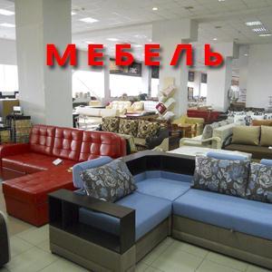 Магазины мебели Бронниц