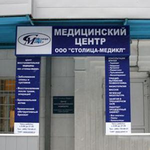 Медицинские центры Бронниц