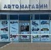 Автомагазины в Бронницах