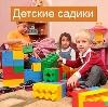 Детские сады в Бронницах