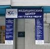 Медицинские центры в Бронницах