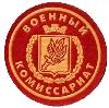 Военкоматы, комиссариаты в Бронницах