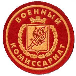 Военкоматы, комиссариаты Бронниц